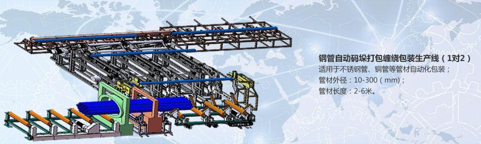 钢管自动码垛打包缠绕包装生产线(1对2)~最新推荐